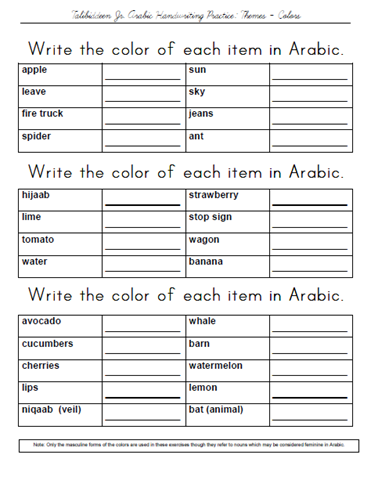 arabic vocabulary spelling talibiddeen jr companion blog page 2. Black Bedroom Furniture Sets. Home Design Ideas