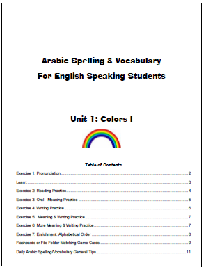 Arabic Spelling and Vocabulary – Lesson 01: Colors 1 | Talibiddeen ...