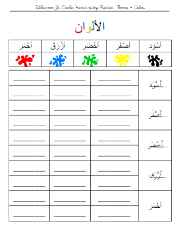 Handwriting Worksheets – Cursive & Arabic | Talibiddeen Jr ...