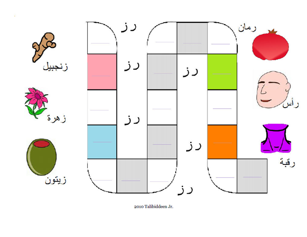 Arabic Alphabets | Talibiddeen Jr. Companion Blog | Page 3